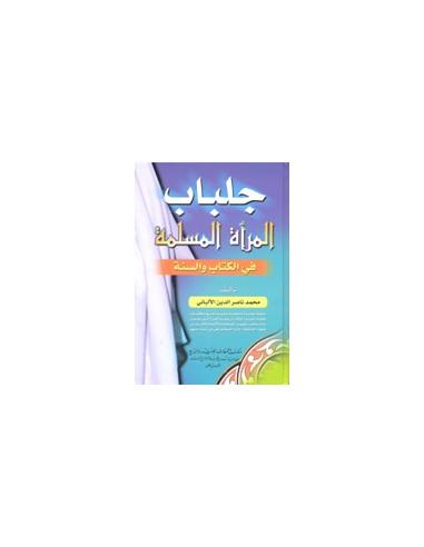 Jilbab Al Mar'a Al Muslima - Cheikh...