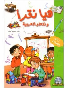 Hayya Naqra' : Apprenons la...