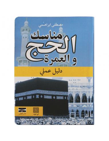 Hadj et Omra, guide pratique (version...