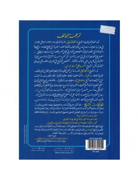 Al Qarida (Qa3ida) An Nouraniya- Grand format