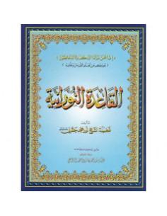 القاعدة النورانية - محمد...