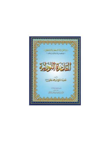 القاعدة النورانية - محمد حقاني- Al...