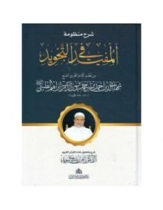 Charh Mandoumat Al Moufid...